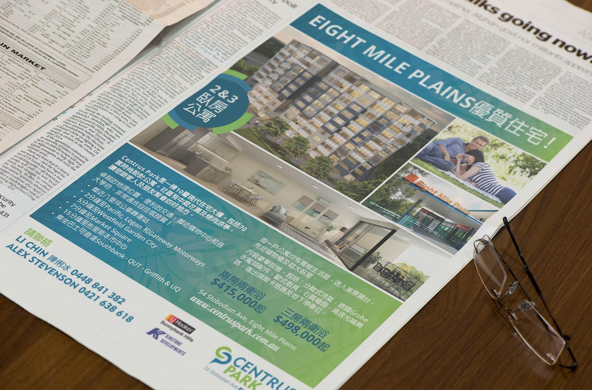 Centrus Park Press Ad